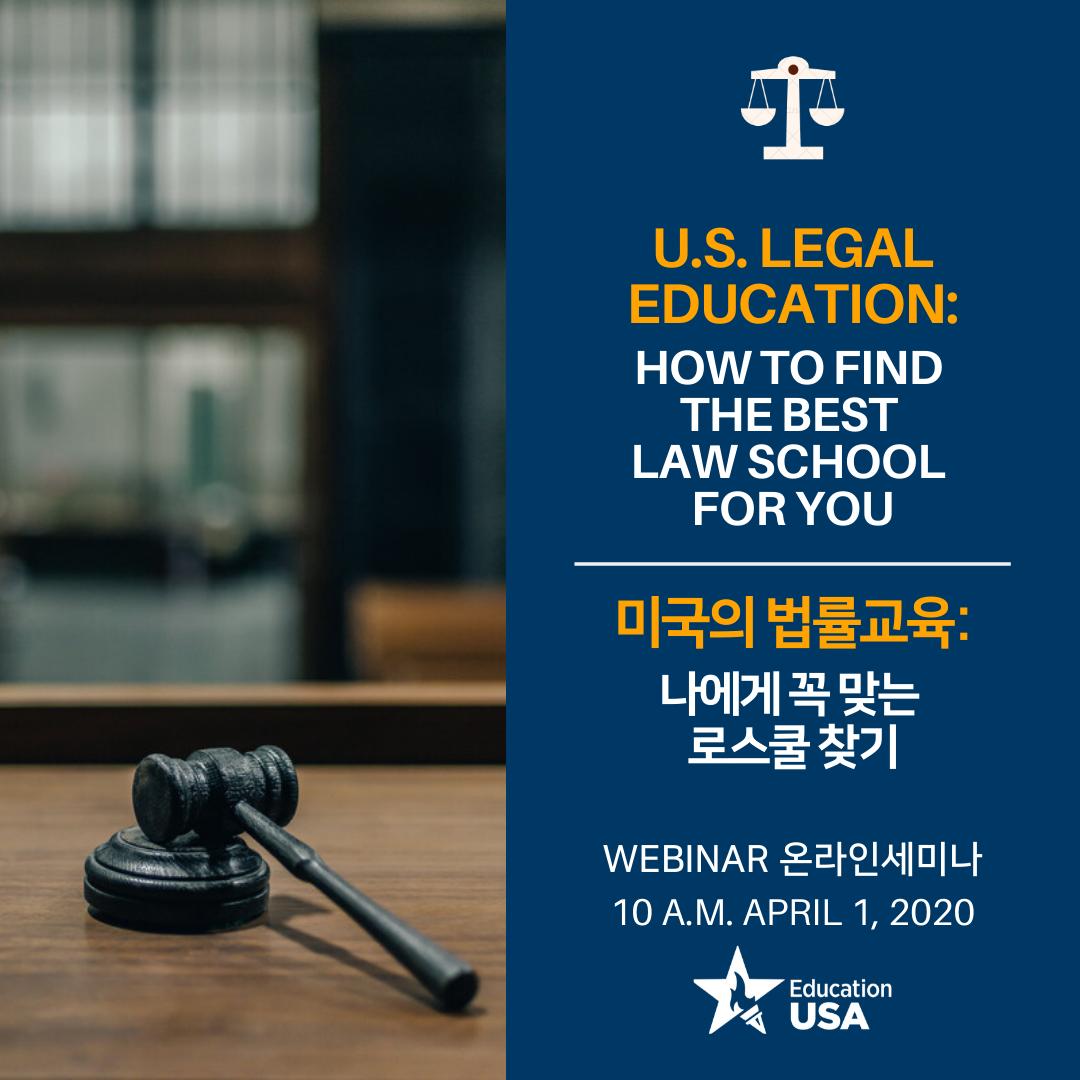 [온라인 세미나] 미국의 법률교육