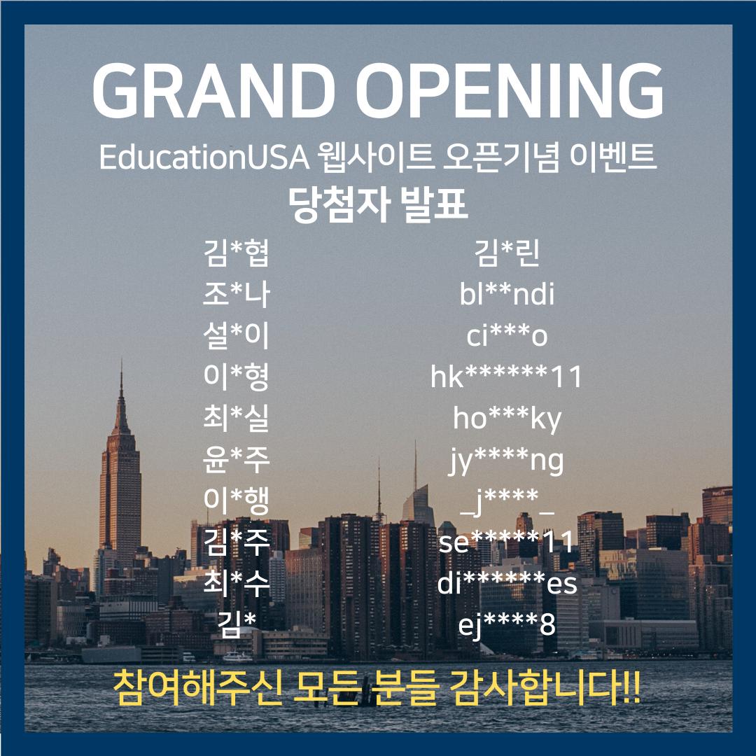 EducationUSA Korea 웹사이트 오픈 이벤트 당첨자 발표