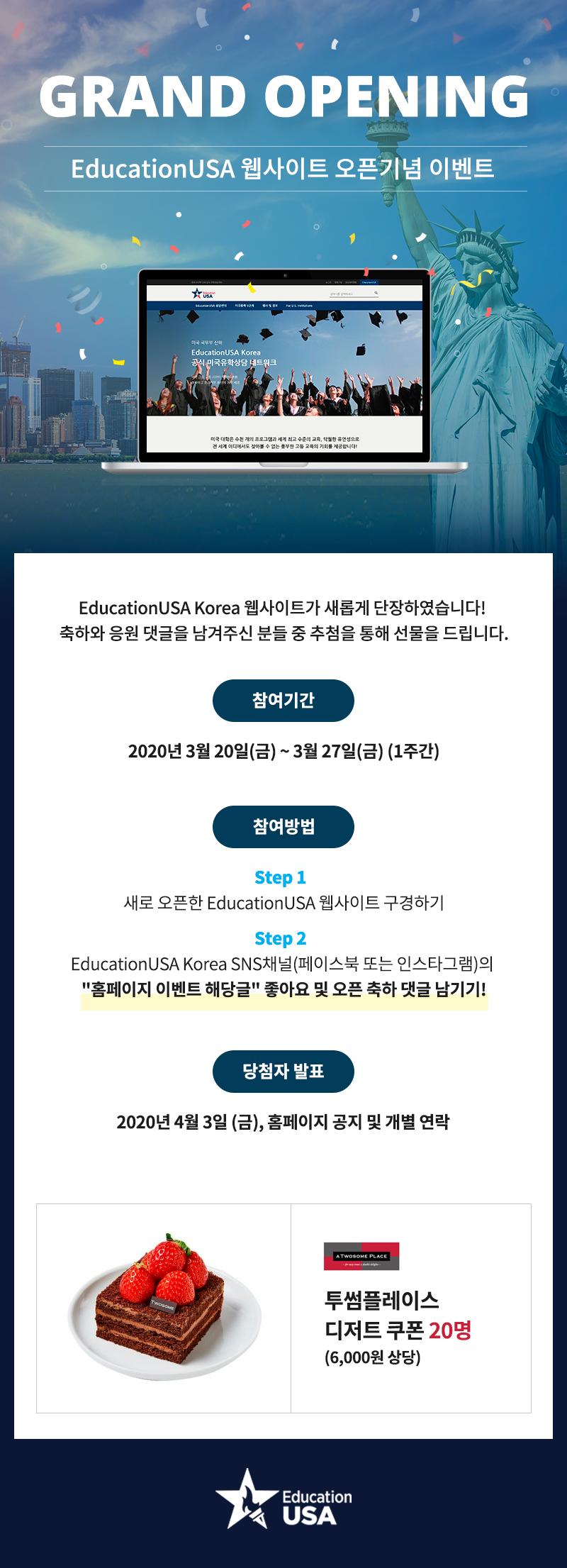 EducationUSA Korea 웹사이트 오픈 이벤트