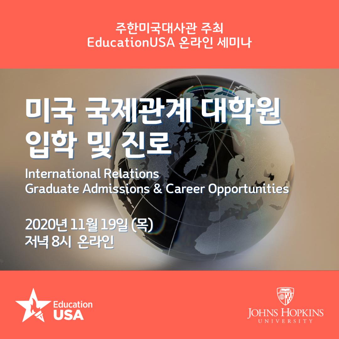 [온라인 세미나] 미국 국제관계 대학원 입학 및 진로