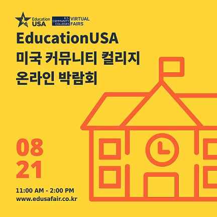 EducationUSA 미국 커뮤니티 컬리지 온라인 박람회